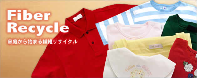Clothes Recycle 家庭から始まるリサイクル